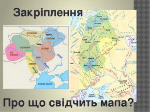 Закріплення Про що свідчить мапа?