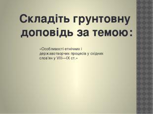 «Особливості етнічних і державотворчих процесів у східних слов'ян у VIII—IX с