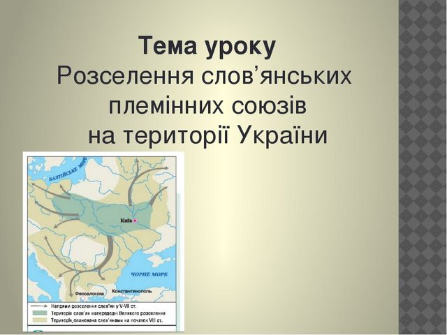 Тема уроку Розселення слов'янських племінних союзів на території України