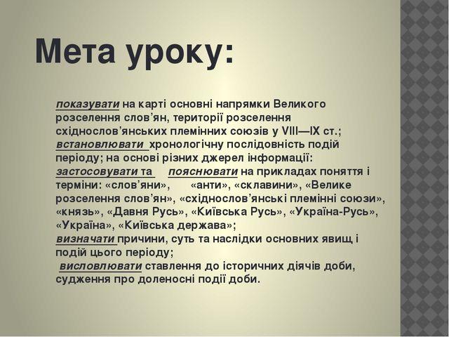 Мета уроку: показувати на карті основні напрямки Великого розселення слов'ян,...