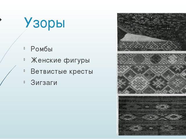 Узоры Ромбы Женские фигуры Ветвистые кресты Зигзаги