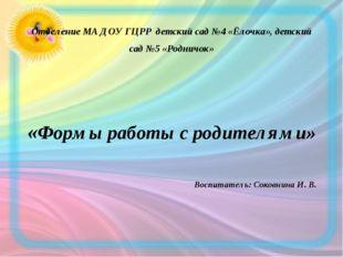 Отделение МА ДОУ ГЦРР детский сад №4 «Ёлочка», детский сад №5 «Родничок» «Фор