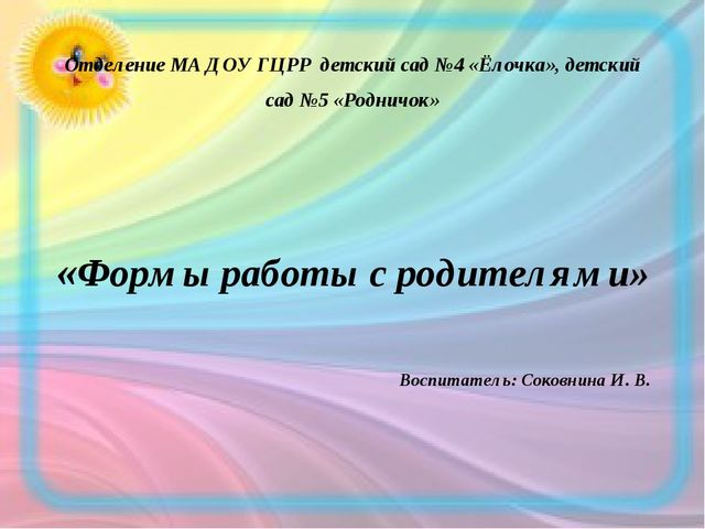 Отделение МА ДОУ ГЦРР детский сад №4 «Ёлочка», детский сад №5 «Родничок» «Фор...