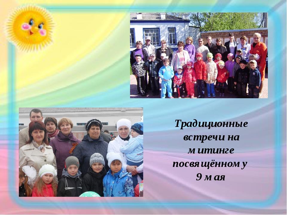 Традиционные встречи на митинге посвящённому 9 мая