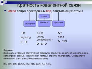 Кратность ковалентной связи число общих электронных пар, связывающих атомы CO