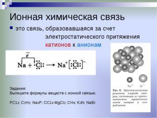 Ионная химическая связь это связь, образовавшаяся за счет электростатического