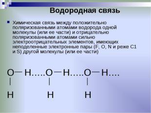 Водородная связь Химическая связь между положительно поляризованными атомами
