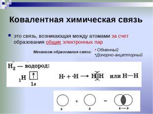 Ковалентная химическая связь это связь, возникающая между атомами за счет обр