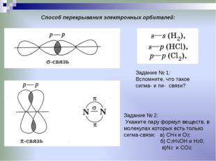 Способ перекрывания электронных орбиталей: Задание № 1: Вспомните, что такое