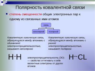 Полярность ковалентной связи степень смещенности общих электронных пар к одно
