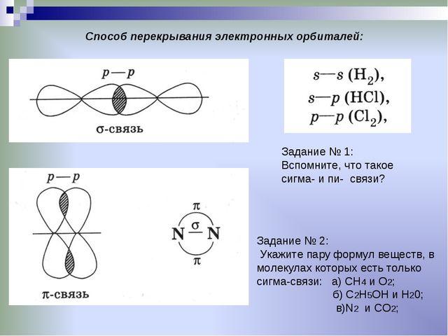 Способ перекрывания электронных орбиталей: Задание № 1: Вспомните, что такое...