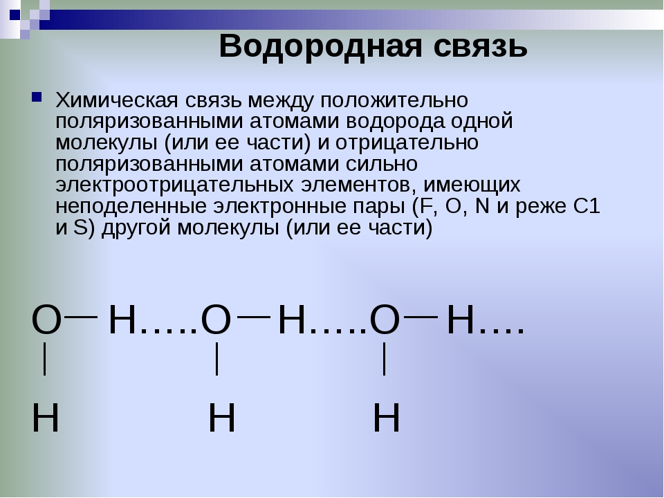 Водородная связь Химическая связь между положительно поляризованными атомами...