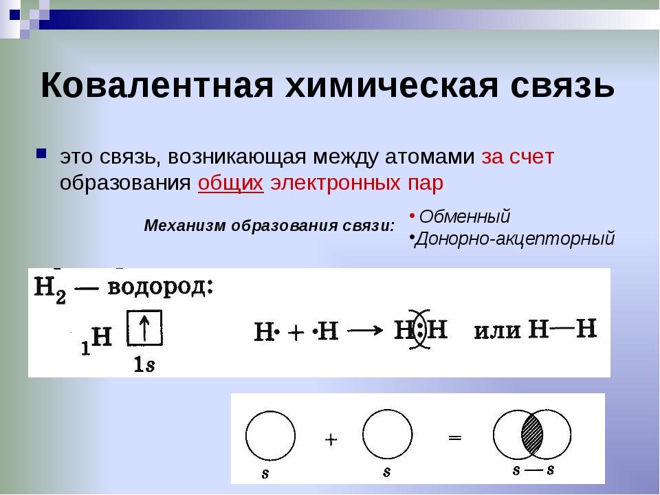 Ковалентная химическая связь это связь, возникающая между атомами за счет обр...