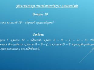 ПРОВЕРКА ДОМАШНЕГО ЗАДАНИЯ Вопрос 10. Сколько классов IP – адресов существует