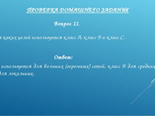 ПРОВЕРКА ДОМАШНЕГО ЗАДАНИЯ Вопрос 11. Для каких целей используется класс А, к
