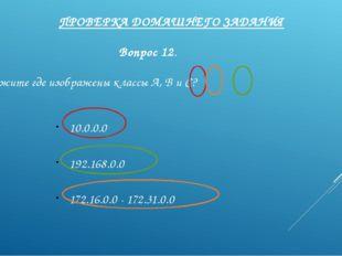ПРОВЕРКА ДОМАШНЕГО ЗАДАНИЯ Вопрос 12. Укажите где изображены классы А, В и С?