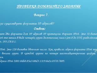 ПРОВЕРКА ДОМАШНЕГО ЗАДАНИЯ Вопрос 7. Какие существуют форматы IP-адресов? Отв