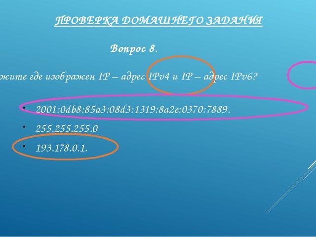 ПРОВЕРКА ДОМАШНЕГО ЗАДАНИЯ Вопрос 8. Укажите где изображен IP – адрес IPv4 и...