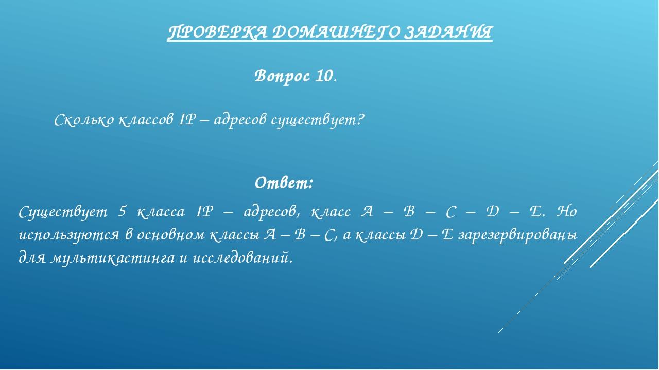 ПРОВЕРКА ДОМАШНЕГО ЗАДАНИЯ Вопрос 10. Сколько классов IP – адресов существует...