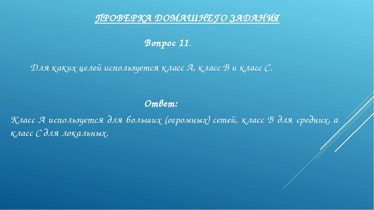 ПРОВЕРКА ДОМАШНЕГО ЗАДАНИЯ Вопрос 11. Для каких целей используется класс А, к...