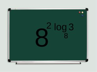 8 log 8 2 3