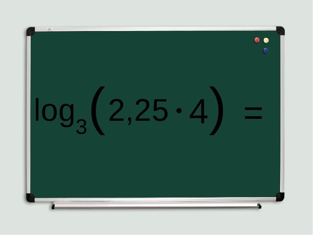log 3 ( 2,25 ● 4 ) =