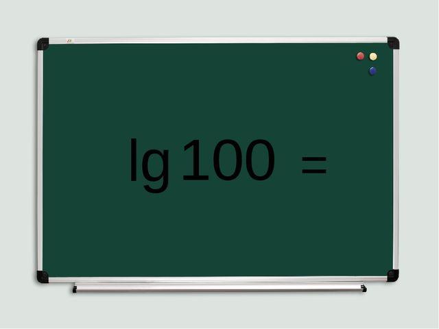 lg 100 =