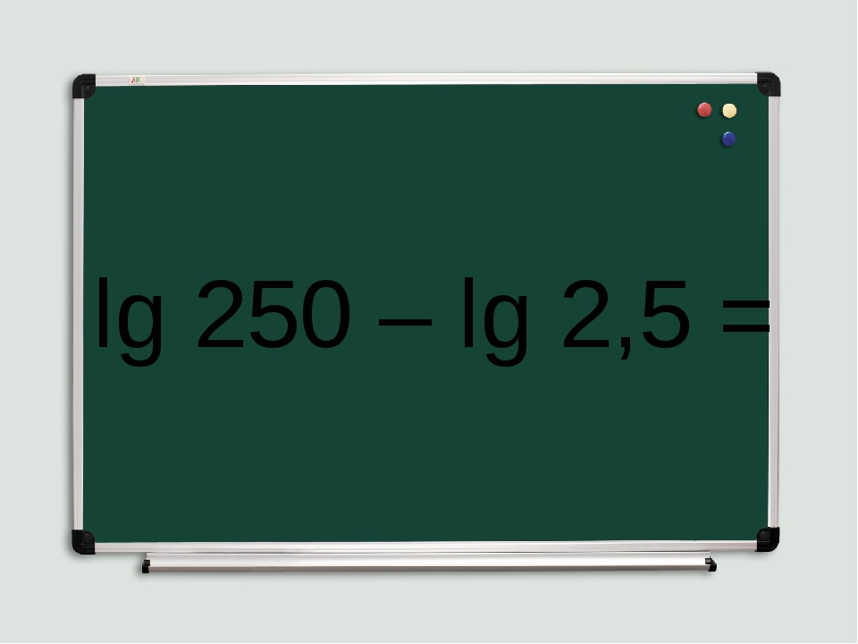lg 250 – lg 2,5 =