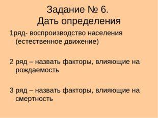 Задание № 6. Дать определения 1ряд- воспроизводство населения (естественное д