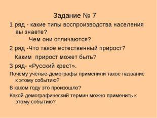 Задание № 7 1 ряд - какие типы воспроизводства населения вы знаете? Чем они о
