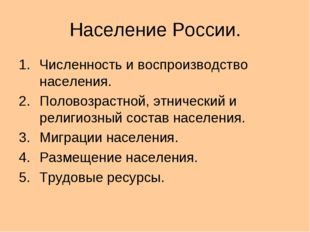 Население России. Численность и воспроизводство населения. Половозрастной, эт