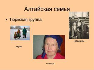 Алтайская семья Тюркская группа чуваши башкиры якуты