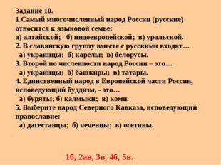 Задание 10. 1.Самый многочисленный народ России (русские) относится к языково
