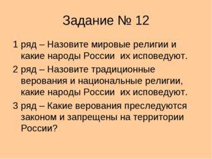 Задание № 12 1 ряд – Назовите мировые религии и какие народы России их испове
