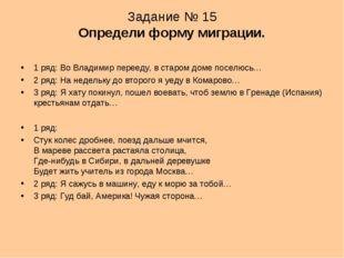 Задание № 15 Определи форму миграции. 1 ряд: Во Владимир перееду, в старом до