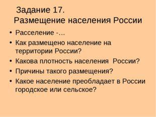 Задание 17. Размещение населения России Расселение -… Как размещено население