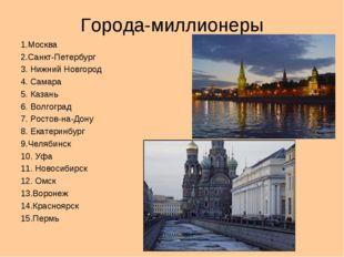Города-миллионеры 1.Москва 2.Санкт-Петербург 3. Нижний Новгород 4. Самара 5.