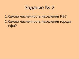 Задание № 2 1.Какова численность населения РБ? 2.Какова численность населения