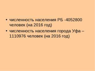 численность населения РБ -4052800 человек (на 2016 год) численность населения