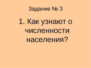 Задание № 3 1. Как узнают о численности населения?
