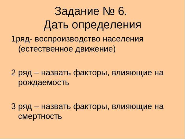 Задание № 6. Дать определения 1ряд- воспроизводство населения (естественное д...