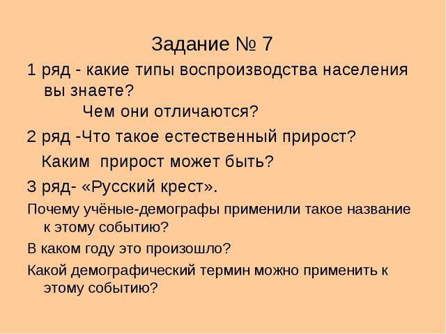 Задание № 7 1 ряд - какие типы воспроизводства населения вы знаете? Чем они о...