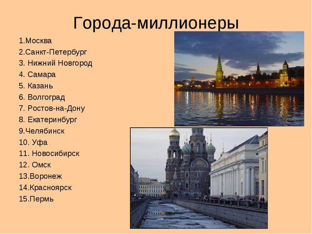 Города-миллионеры 1.Москва 2.Санкт-Петербург 3. Нижний Новгород 4. Самара 5....