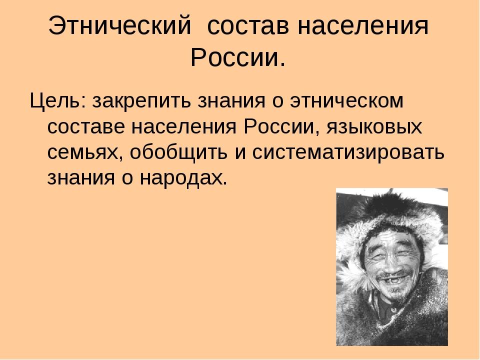 Этнический состав населения России. Цель: закрепить знания о этническом соста...