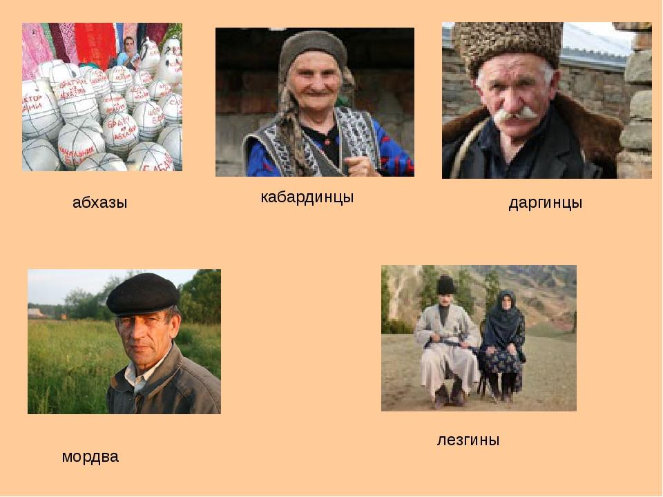 абхазы кабардинцы даргинцы лезгины мордва
