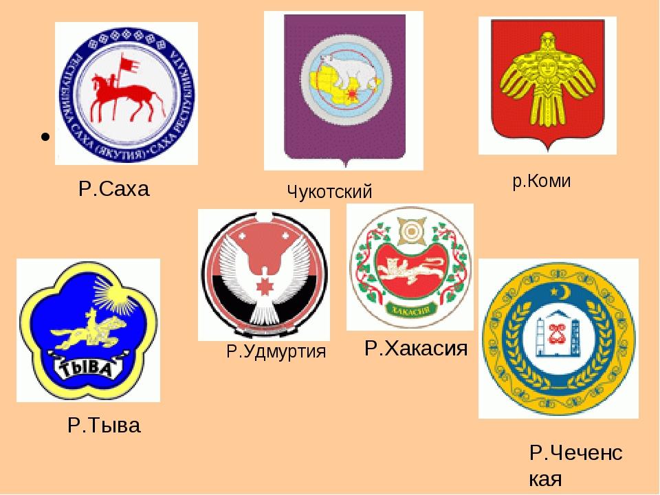 Чукотский р.Коми Р.Саха Р.Тыва Р.Удмуртия Р.Хакасия Р.Чеченская