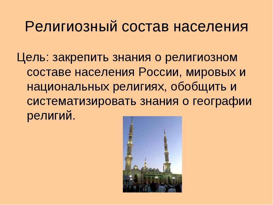 Религиозный состав населения Цель: закрепить знания о религиозном составе нас...
