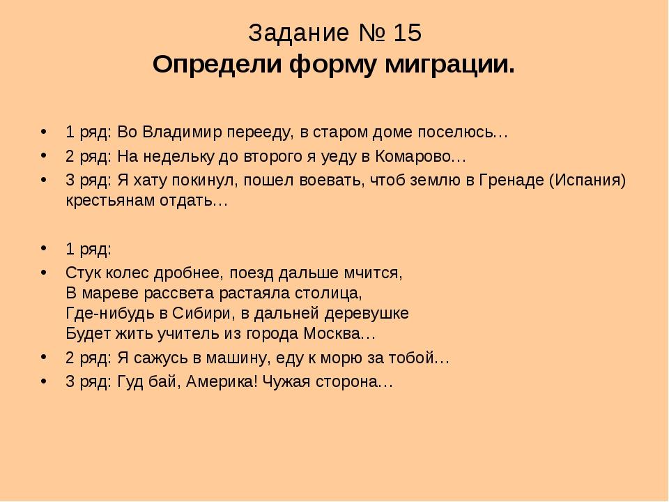 Задание № 15 Определи форму миграции. 1 ряд: Во Владимир перееду, в старом до...