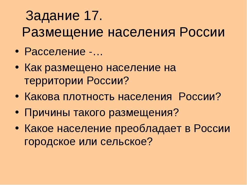 Задание 17. Размещение населения России Расселение -… Как размещено население...
