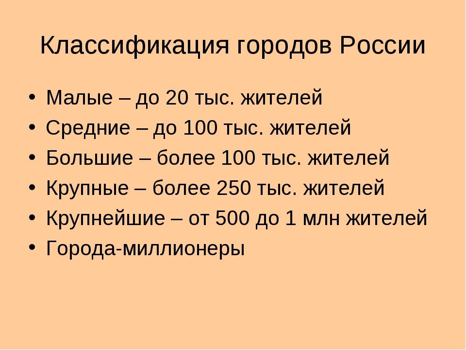 Классификация городов России Малые – до 20 тыс. жителей Средние – до 100 тыс....